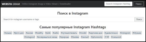 Vebstagram-dlya-Instagrama.png