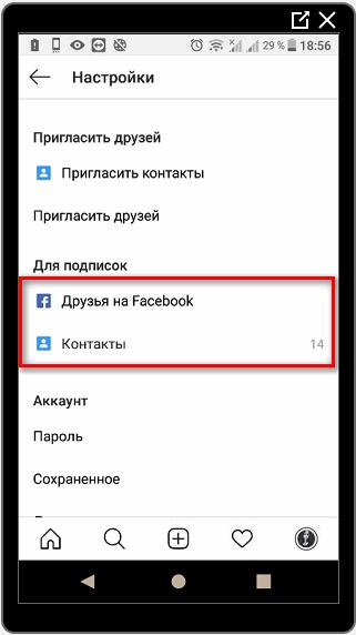 Kontakty-v-Instagrame.png