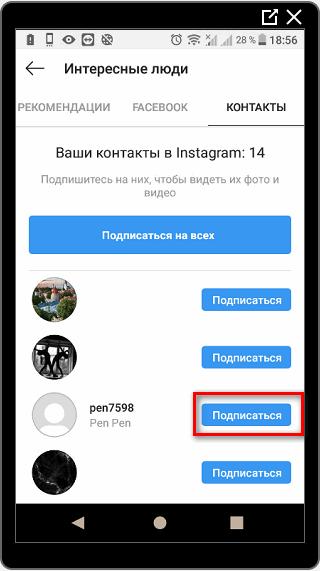 Kontakty-v-Instagrame-podpisatsya.png