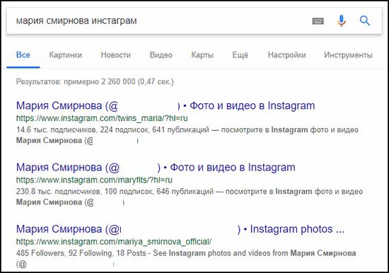 Instagram-poisk-v-Gugle.png
