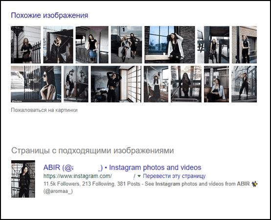 Poisk-cherez-gugl-kartinki-dlya-Instagrama.png