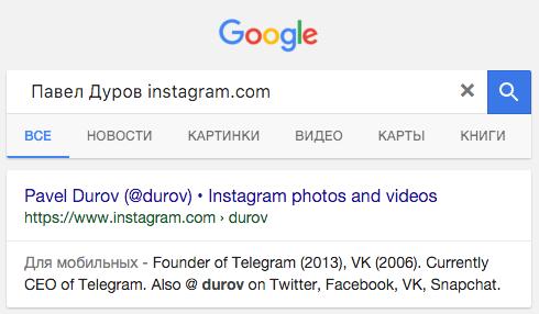 2016-01-31-16-27-46-Павел-Дуров-instagram.com-Поиск-в-Google.png