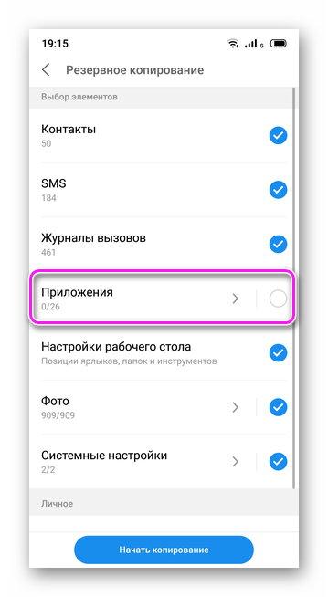 prilozheniya-dlya-rezervnogo-korpirovaniya.jpg