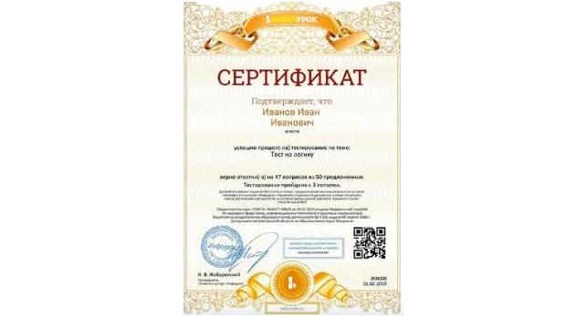 Infourok_sertifikat.jpg