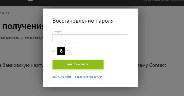 creditplus-vosstanovlenie-parolya.jpg