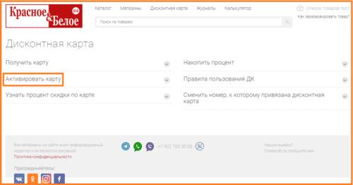 aktivatsiya-karty-vybor-punkta-500x262.png
