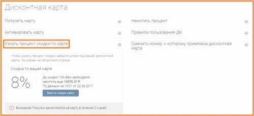 proverka-protsenta-skidki-500x229.png