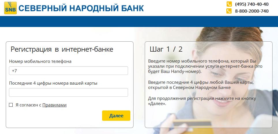 Stranitsa-registratsii-lichnogo-kabineta-Severnogo-Narodnogo-Banka.png