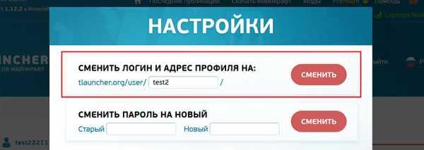 kak-pomenyat-login-v-majnkrafte-na-servere_0.jpg