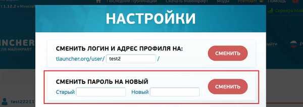 kak-pomenyat-login-v-majnkrafte-na-servere_1.jpg