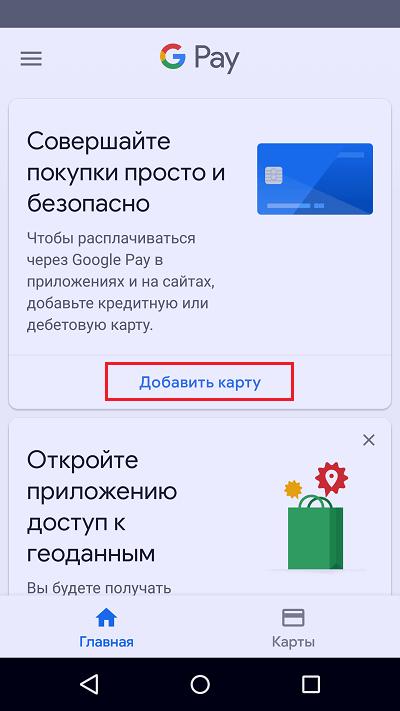 dobavlenie-karty.png