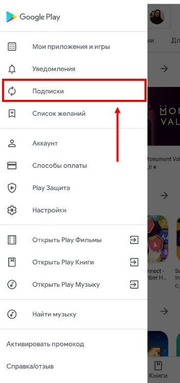 Otmenit-podpisku-google-play-5.jpg