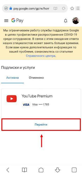 Otmenit-podpisku-google-play-6.jpg