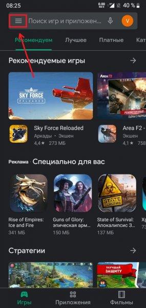 1588829786_2-kak-otmenit-podpisku-v-google-play-androidinfo_ru.jpg