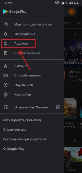 1588829824_1_kak-otmenit-podpisku-v-google-play-androidinfo_ru.jpg