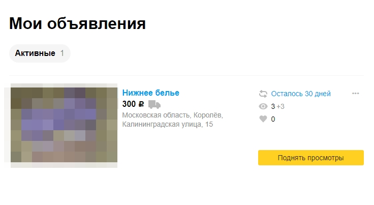 avito-moi-oblyavleniya-aktivnoe.jpg