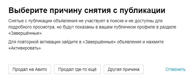 avito-vybrat-prichinu-snyatiya-obyavleniya.jpg