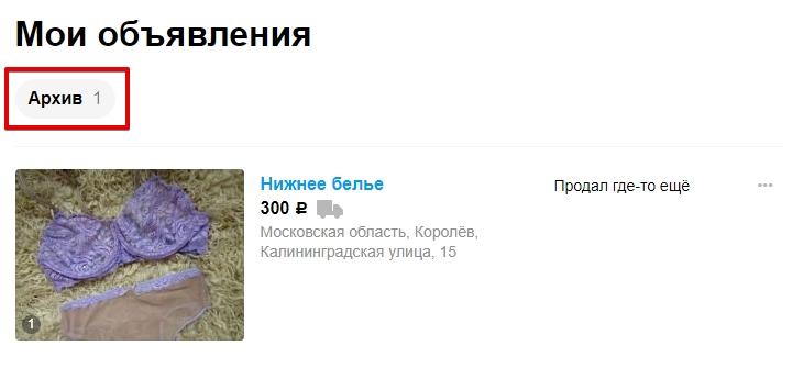 avito-obyavlenie-arhiv.jpg
