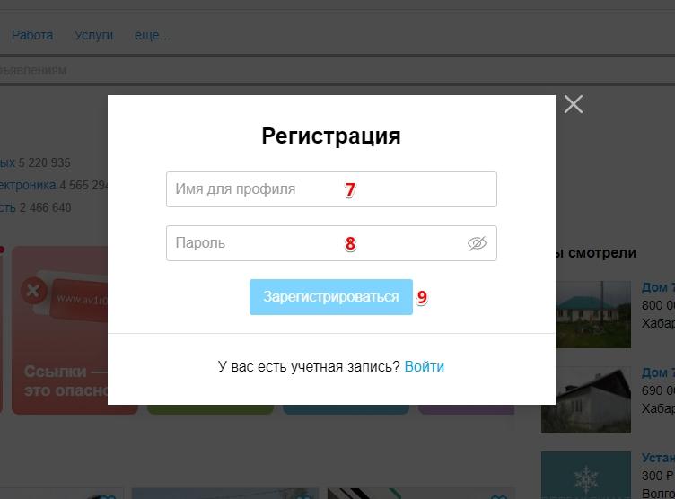 avito-imya-login-parol-zaregistrirovatsya.jpg