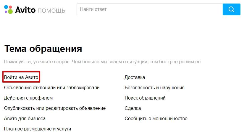 tema-obrascheniya-voyti-avito.jpg