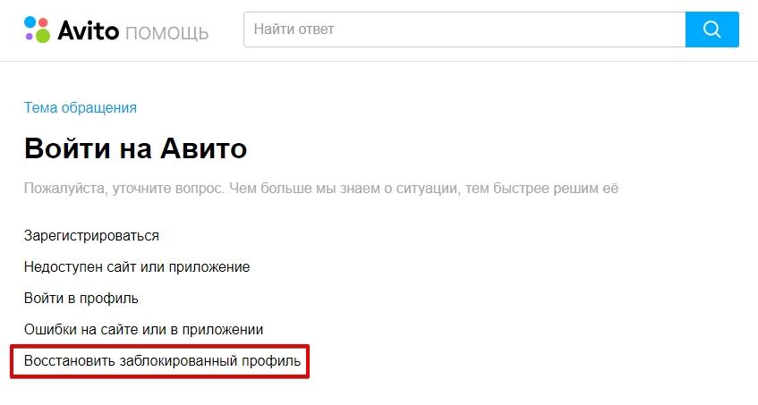 tema-obrascheniya-vosstanovit-zablokirovanniy-profil.jpg