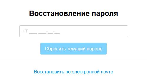 Vosstanovlenie-parolya-ot-lichnogo-kabineta-Avito.png
