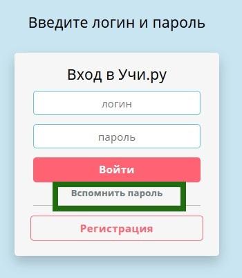 lichnyj-kabinet-uchiru15.jpeg