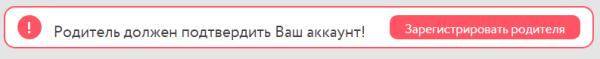 Регистрация ученика на портале Учи.ру