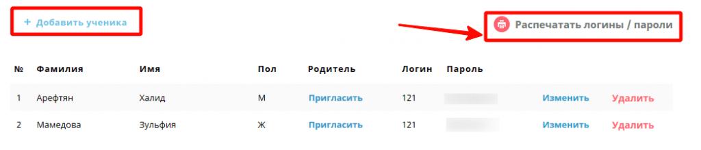 Распечатка логинов на портале учи.ру