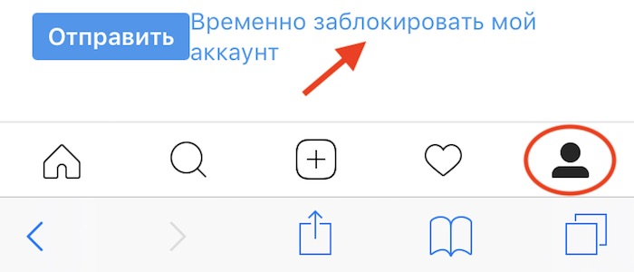 zablokirovat-instagram-s-telefona.jpg