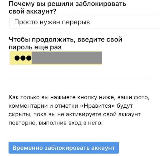 prichina-blokirovki.jpg