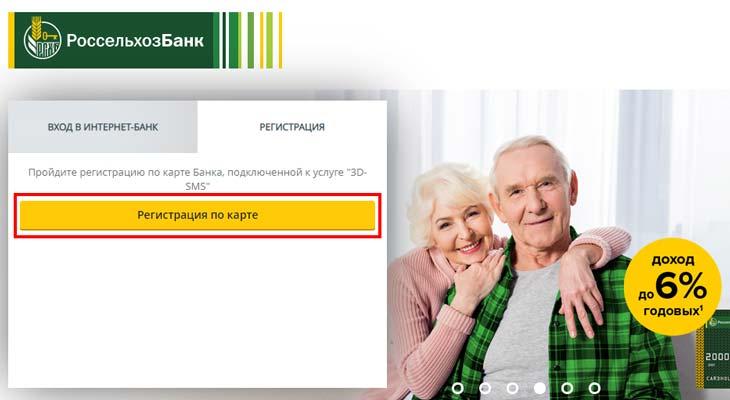 protsess-registratsii-v-sisteme-DBO-RSHB-po-bankovskoj-karte.jpg