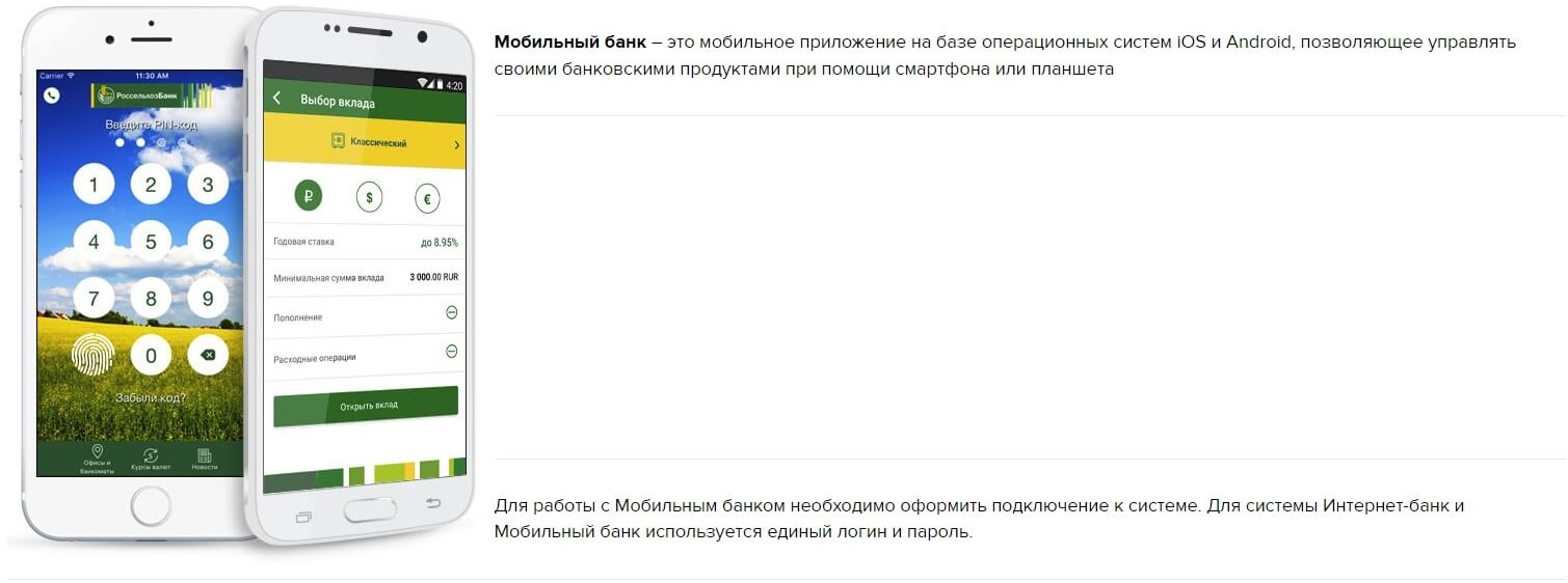 rosselhozbank-mobilnoe-prilozhenie-1-1.jpg