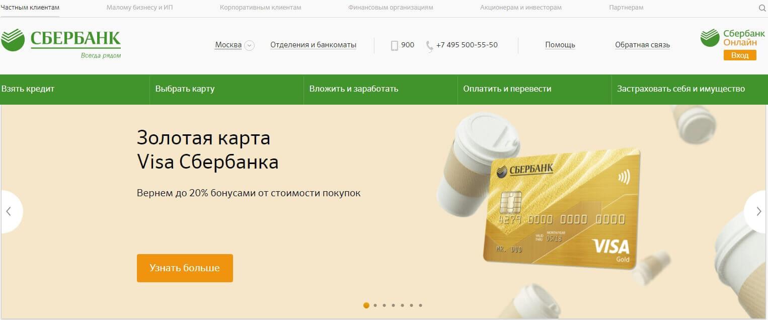 sberbank-site.jpg