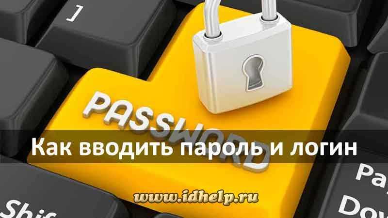 kak_vvodit_paroli.jpg