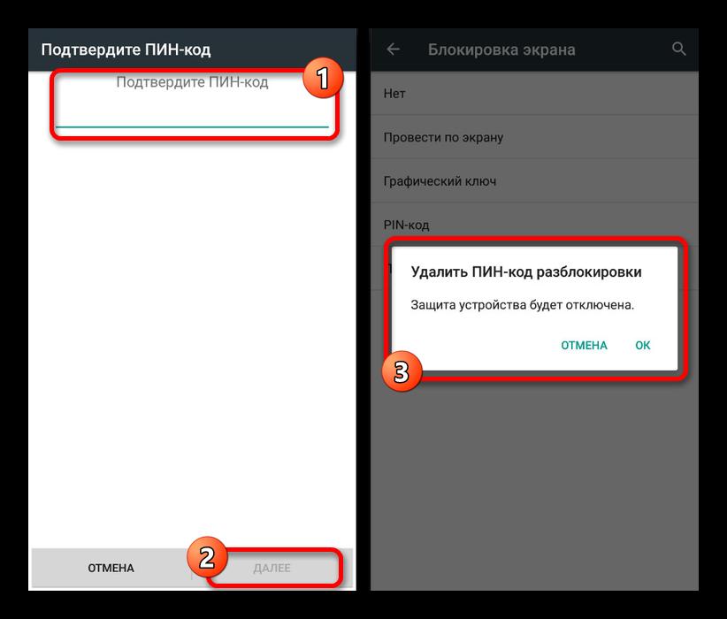 Proczess-otklyuchenie-PIN-koda-v-Nastrojkah-na-Android-1.png