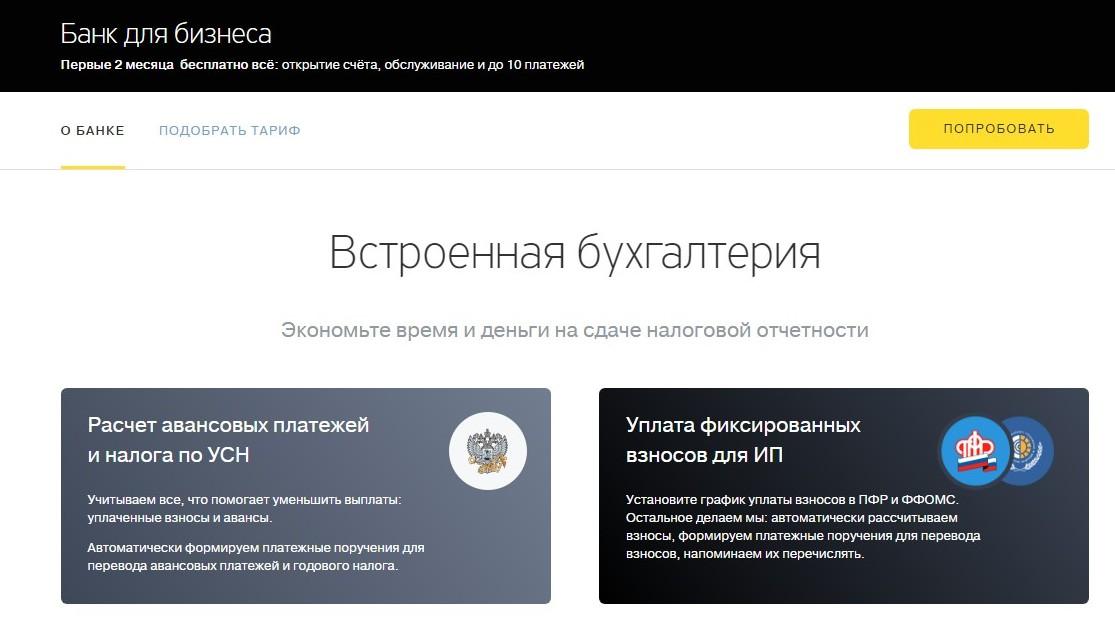 Preimushhestva-lichnogo-kabineta-dlya-yuridicheskih-lits-ot-Tinkoff-Biznes.jpg