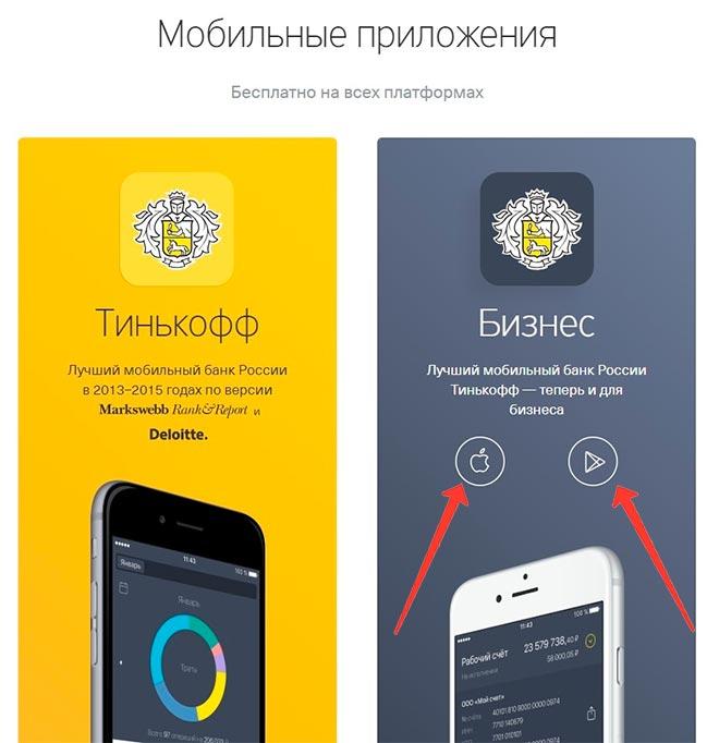 mobilnye-prilozheniya.jpg
