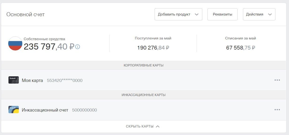 Tinkov-Bankoff-Bank-%E2%80%93-biznes-Lichnyi-kabinet-voiti3.jpg