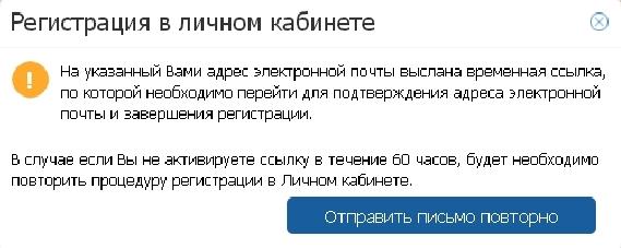 soobshchenie-podtverzhdeniya-email.jpg