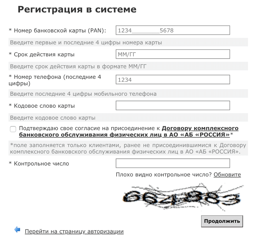 register-abr.png