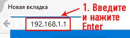 192-168-1-1-zayti-v-router-5.png