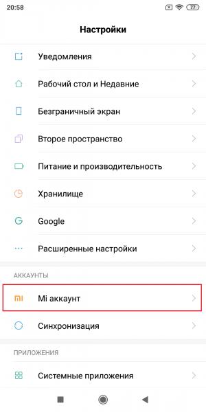 1583176247_androidinfo_ru-mi-akkaunt-s-telefona-4.png