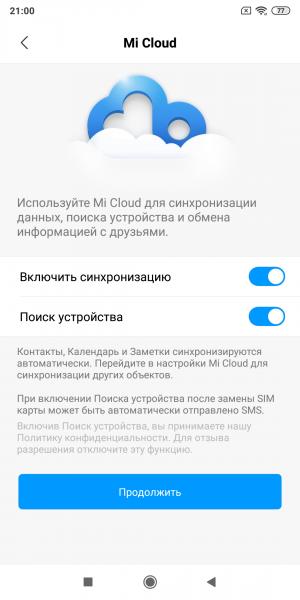 1583176861_androidinfo_ru-mi-akkaunt-s-telefona-8.png