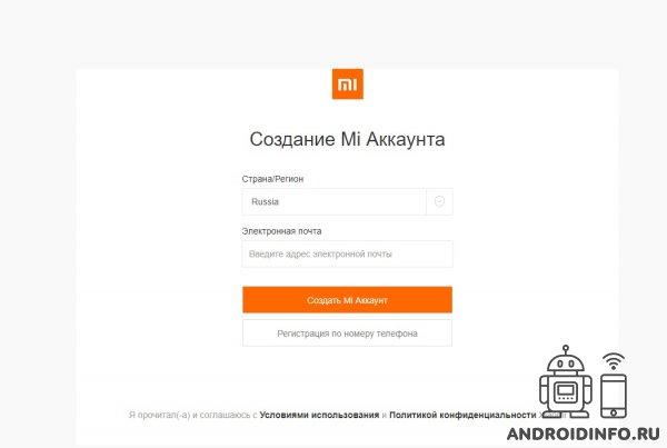 1583137650_androidinfo_ru-mi-akkaunt.jpg