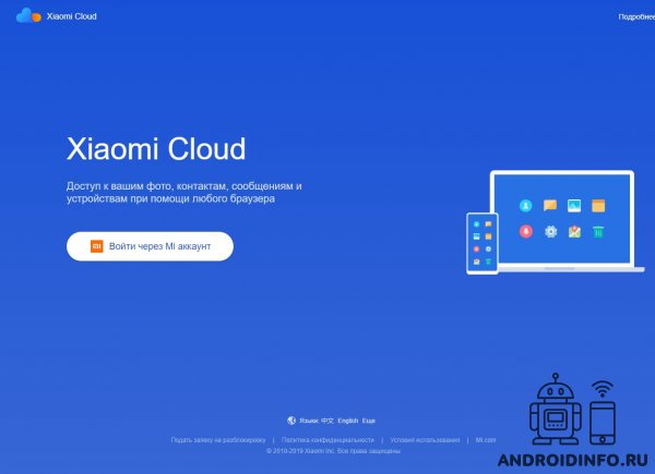 1583146808_androidinfo_ru-xiaomi-cloud.jpg