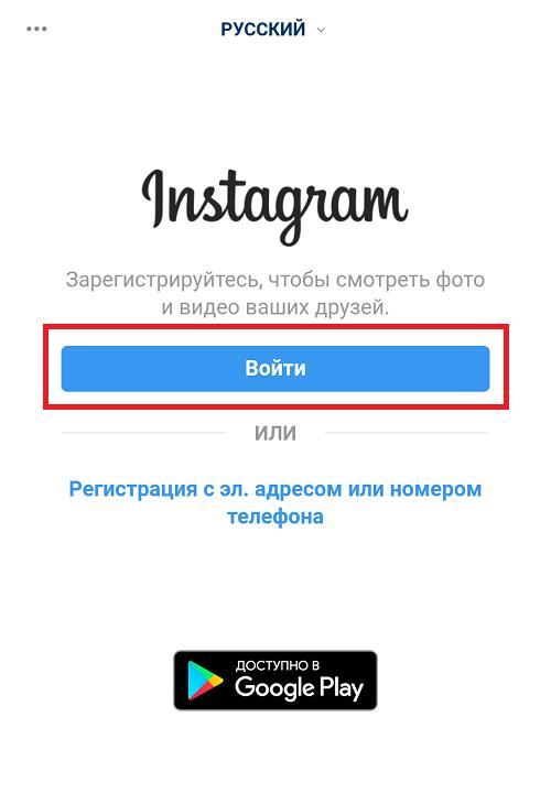 kak-udalit-akkaunt-v-instagram-s-telefona-android-iphone2.png