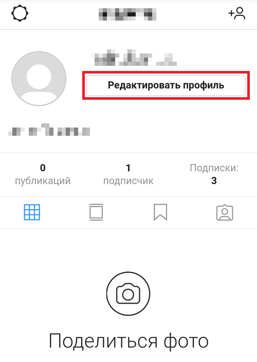 kak-udalit-akkaunt-v-instagram-s-telefona-android-iphone5.png