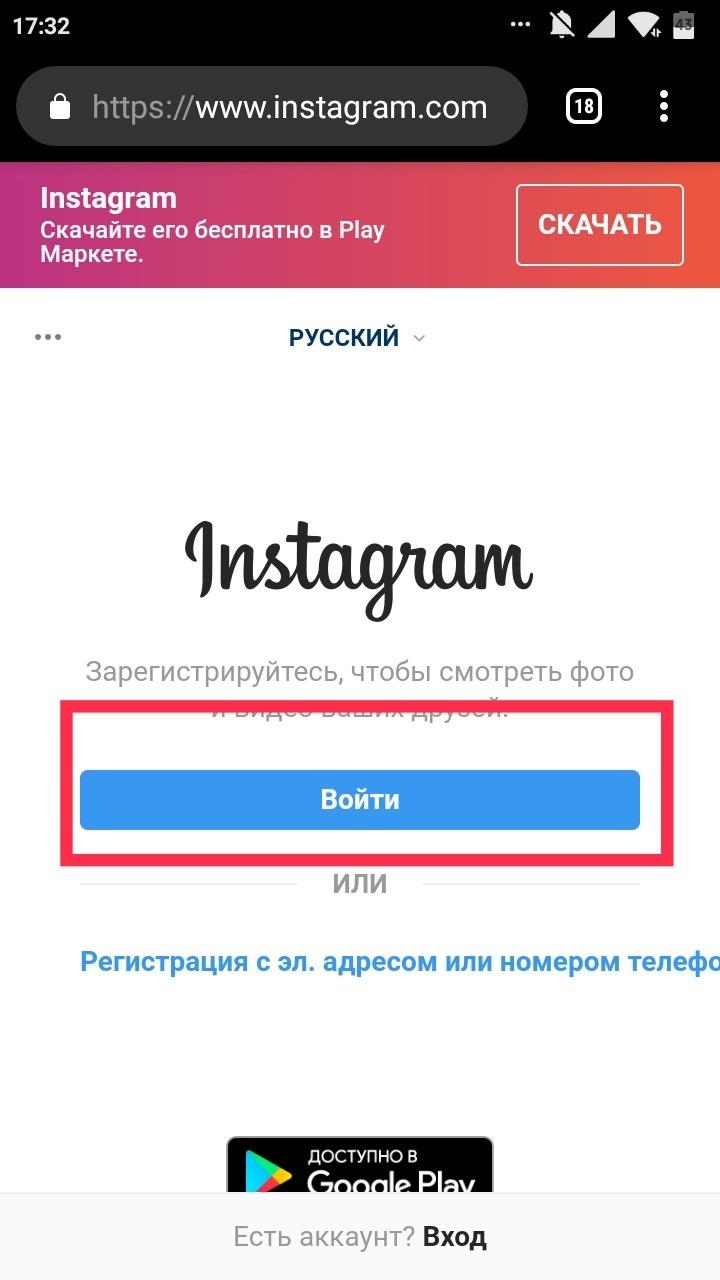 Loginimsya-v-Instagram.jpg