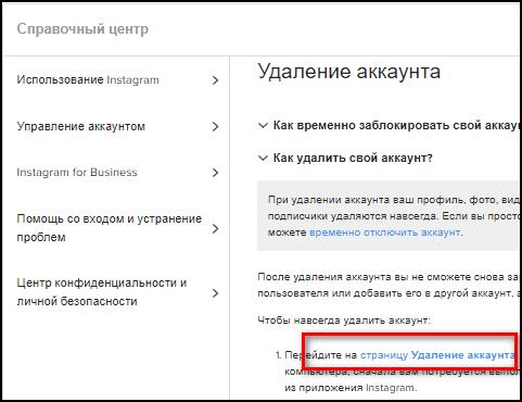 stranitsa-udaleniya-instagrama-s-kompyutera.png